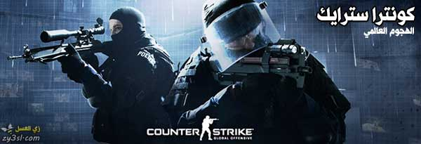 لعبة كونترا سترايك Counter-Strike: Global Offensive كاملة
