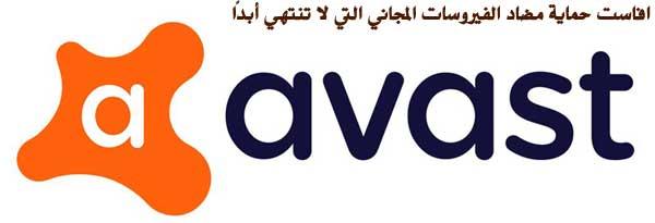 تحميل برنامج مضاد للفيروسات مجاني عربي 2018