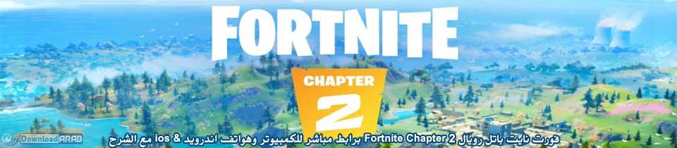 تحميل لعبة فورت نايت باتل رويال Fortnite Chapter 2 برابط مباشر للكمبيوتر وهواتف اندرويد & ios مع الشرح