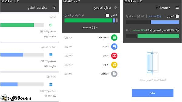 Download CCleaner Arabic for Android