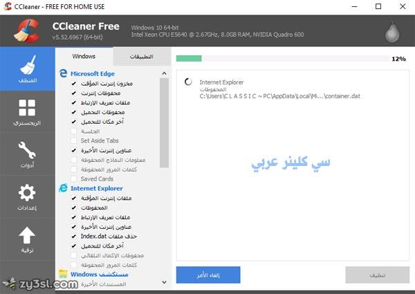 تحميل CCleaner سي كلينر اخر اصدار عربي للكمبيوتر