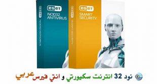 تنزيل ومراجعة برنامج نود 32 2021 عربي