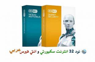 تنزيل ومراجعة برنامج نود 32 2020 عربي