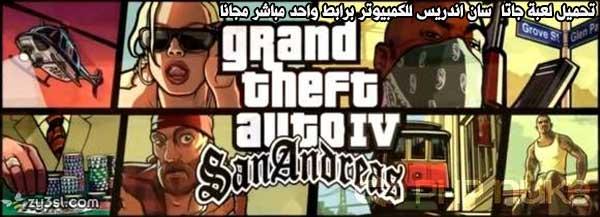 تحميل لعبة جاتا سان اندرس GTA IV San Andreas للكمبيوتر برابط واحد مباشر