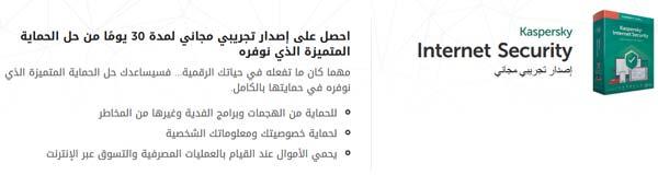 كاسبر سكاي أنترنت سكيورتي kaspersky internet security 2020 arabic