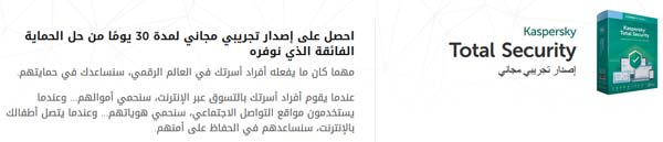 كاسبرسكي توتال سكيورتي Kaspersky Total Security 2020 عربي