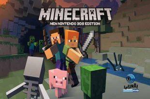 تحميل لعبة ماين كرافت Minecraft الأصلية