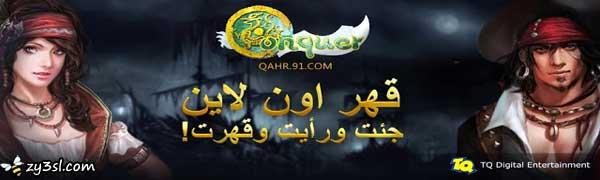 قهر اون لاين Qahr Online : تحميل لعبة كونكر أونلاين عربي مع الشرح الكامل