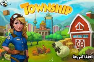 تحميل لعبة مزرعة Township