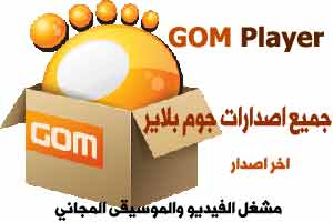 جوم بلاير GOM Player