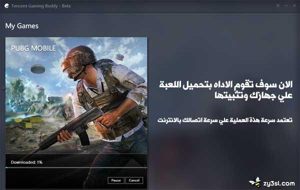 تحميل لعبة ببجي للكمبيوتر بدون محاكي برابط مباشر مع الشرح