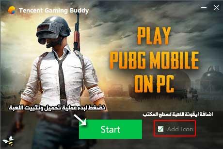 لعبة PUBG ببجي للكمبيوتر بدون محاكي