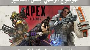 لعبة Apex Legends ابكس الأساطير