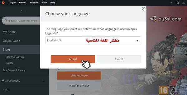اختيار اللغة لعبة Apex Legends