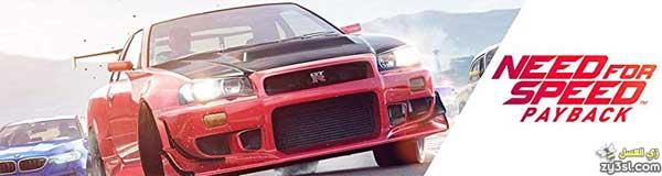 لعبة نيد فور سبيد Need for Speed Payback محاكاة حقيقية لقيادة وسباق السيارات للكمبيوتر