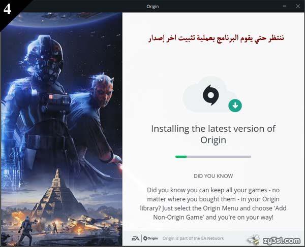 تثبيت اخر إصدار Origin