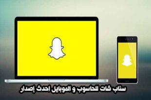 سناب شات Snapchat للكمبيوتر - اندرويد - آي أو إس أحدث إصدار