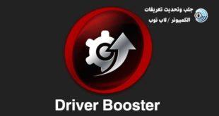 برنامج تعريفات ويندوز Driver Booster Free