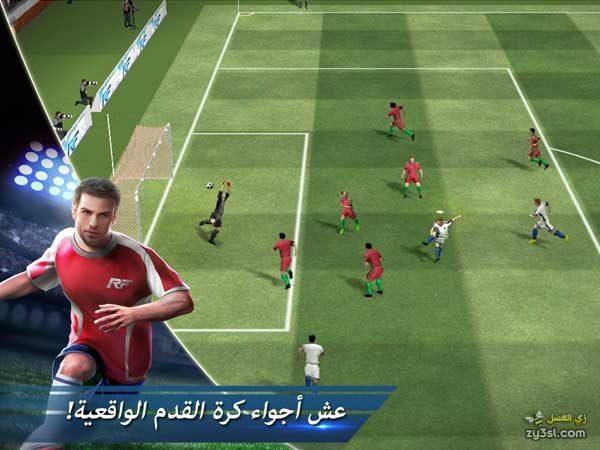 لعبة كورة القدم الحقيقية