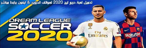 دريم ليج 2021