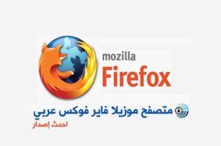 تحميل متصفح موزيلا فايرفوكس عربي