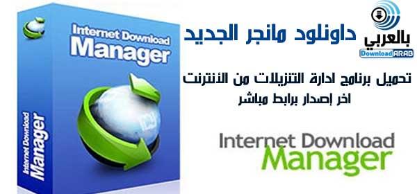 تحميل برنامج داونلود مانجر 2020 عربي Internet Download Manager اخر اصدار , برنامج انترنت داونلود مانجر الجديد مدير تحميل الانترنت بالعربي