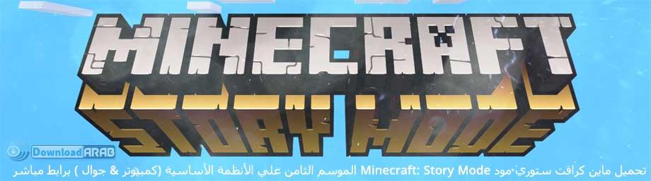 تحميل ماين كرافت ستوري مود Minecraft: Story Mode الموسم الثامن علي الأنظمة الأساسية (كمبيوتر & جوال ) برابط مباشر