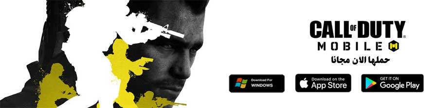 تحميل لعبة كول أوف ديوتي Call of Duty Mobile كاملة للكمبيوتر , اندرويد , أيفون برابط مباشر