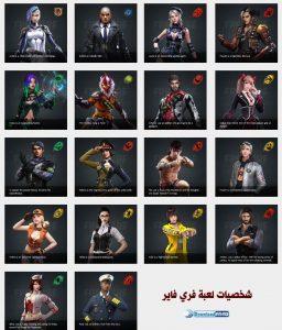 الشخصيات CHARACTERS