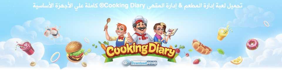 تحميل لعبة المطعم & إدارة المقهى Cooking Diary® كاملة علي الأجهزة الأساسية