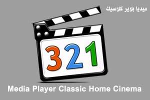 حميل برنامج ميديا بلاير كلاسيك لتشغيل جميع صيغ الفيديو