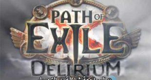 لعبة Path of Exile: Delirium