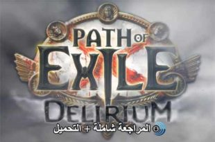 لعبة Path of Exile: Delirium