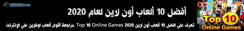 افضل 10 ألعاب أون لاين 2020 Top 10 Online Games