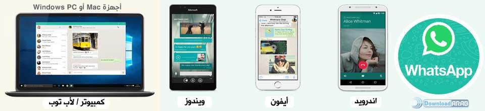 تحميل واتس اب عربي WhatsApp for Windows PC & Android & iOS إصدار جديد