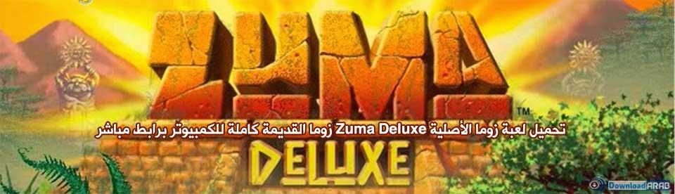 تحميل لعبة زوما الأصلية Zuma Deluxe زوما القديمة كاملة للكمبيوتر برابط مباشر
