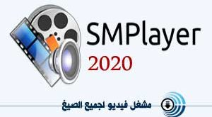 Download Now SMPlayer