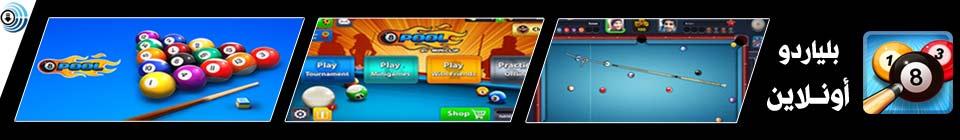 بلياردو أون لاين Ball Pool 8 ~ لعب مباشر على النت بدون تحميل - اللعب مع أصدقائك