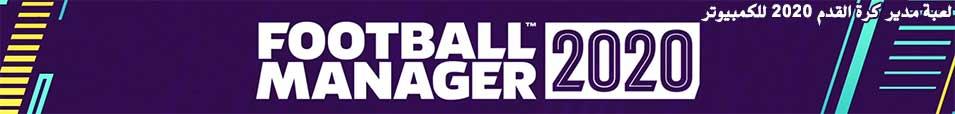 تحميل لعبة مدير كرة القدم Football Manager 2020 Demo للكمبيوتر