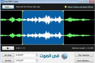 تقطيع الاغاني MP3