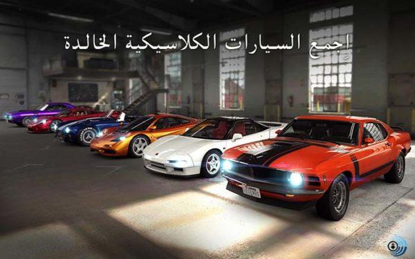 جميع السيارات الكلاسيكية