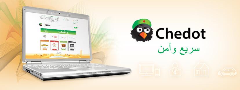 تحميل متصفح تشي دوت الروسي Chedot Browser أسرع متصفح باللغة العربية