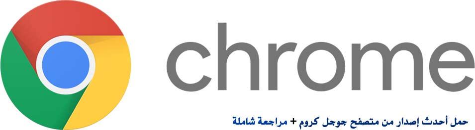 جوجل كروم عربي Google Chrome Arabic أفضل متصفح للإنترنت احدث إصدار * محدَّث