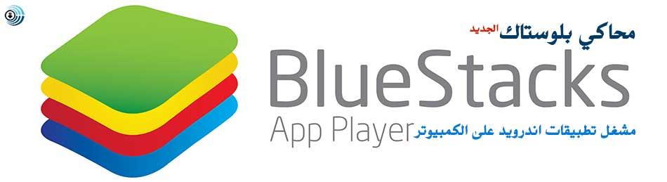 تحميل بلوستاك عربي BlueStacks برنامج تشغيل ألعاب و تطبيقات اندرويد على الكمبيوتر ( محاكي )