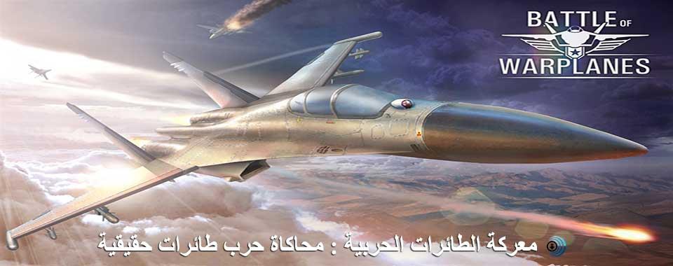 معركة الطائرات الحربية : محاكاة حرب طائرات حقيقية