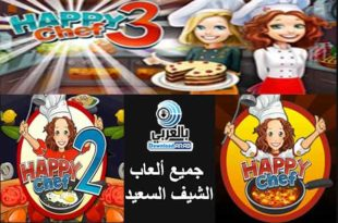 Happy-chef 1 & 2 & 3