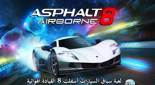 تحميل لعبة asphalt 8 airborne