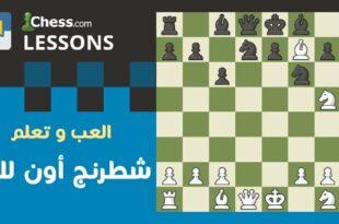 شطرنج أون لاين
