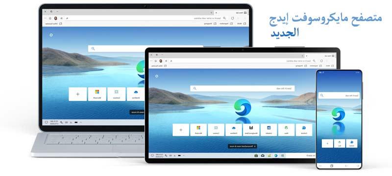 تحميل متصفح مايكروسوفت إيدج عربي - Microsoft Edge الجديد