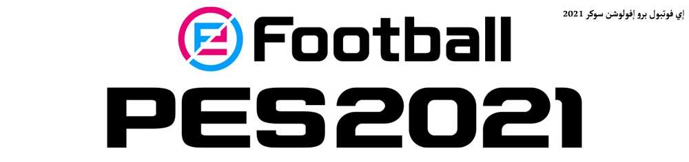 تحميل إي فوتبول برو إفولوشن سوكر 2021 لعبة بيس eFootball PES للكمبيوتر برابط مباشر